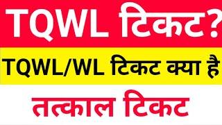 Confirmation Chances TQWL/WL Tatkal ticket waiting list | TQWL means in Hindi | TQWL ticket cancel