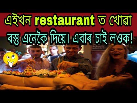 উদ্ভট Restaurant | Naked Sushi Hotels thumbnail