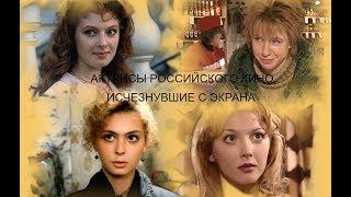 Актрисы российского кино, исчезнувшие с экрана