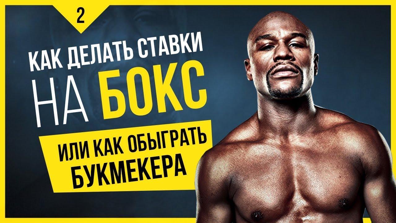 ставки на бокс вконтакте
