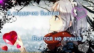 Аниме клип-А сердечко бьется...