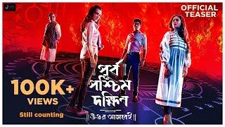 purbo-poschim-dokkhin-uttor-ashbei-teaser-arpita-suchandra-bengali-movie-2019-just-studio