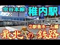 【最北の鉄路】宗谷本線W80稚内駅②駅舎ホーム編