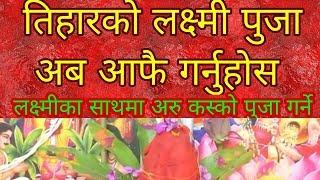 अब अाफै गर्नुहाेस लक्ष्मीपुजा (दिपावली)काे तिहारमा।। how do own laxmi puja at home/kuber subedi