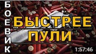 Боевик Быстрее пули  Русские боевики криминал фильмы новинки 2016