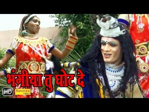 Bhangiya Tu Ghot De || भंगिया तु घोट दे  || Hindi Shiv Bhole Baba Bhajan