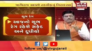 Bhavishya Darshan: જુઓ શું કહે છે આજનું રાશિ ભવિષ્ય ? । 13 December 2019 | VTV Gujarati