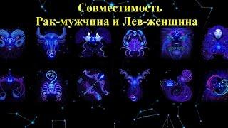 видео Совместимость гороскопов Лев и Рак