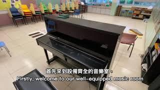 Publication Date: 2020-09-11 | Video Title: 寶安商會温浩根小學校園介紹 — 藝術篇