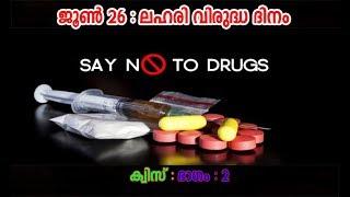 ലഹരി വിരുദ്ധ ദിന ക്വിസ് (anti-drug day quiz) part 2