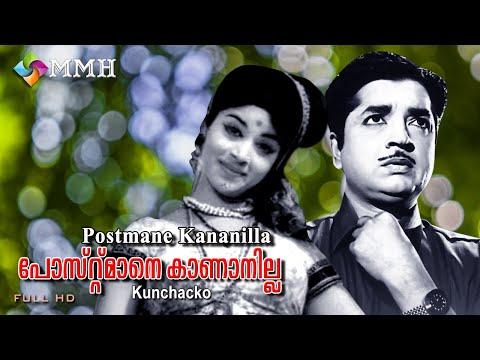 Malayalam golden movie  POSTUMANE KANMANILLA  Ft: Premnazir   Vijayasree othes