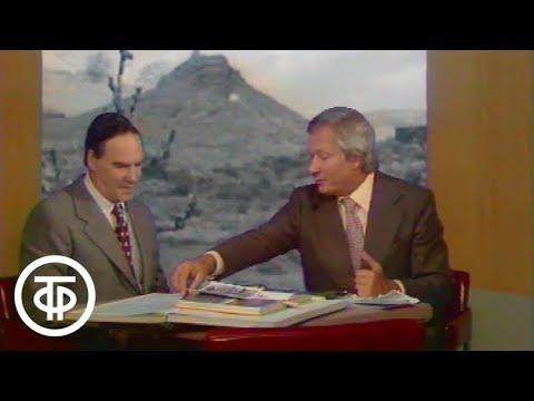 Очевидное - невероятное. Археология (1981)