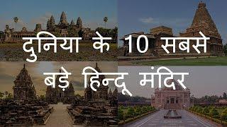 दुनिया के 10 सबसे बड़े हिन्दू मंदिर | Top 10 Biggest Hindu Temples in the World | Chotu Nai