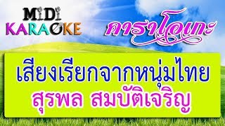 เสียงเรียกจากหนุ่มไทย - สุรพล สมบัติเจริญ | MIDI KARAOKE มิดี้ คาราโอเกะ