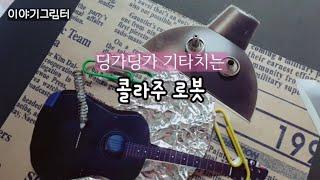 [미술놀이] 기타치는 콜라주 로봇
