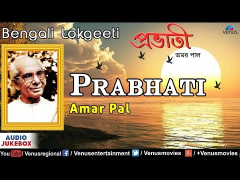 Prabhati : Best Bengali Lokgeeti | Singer - Amar Pal | Audio Jukebox