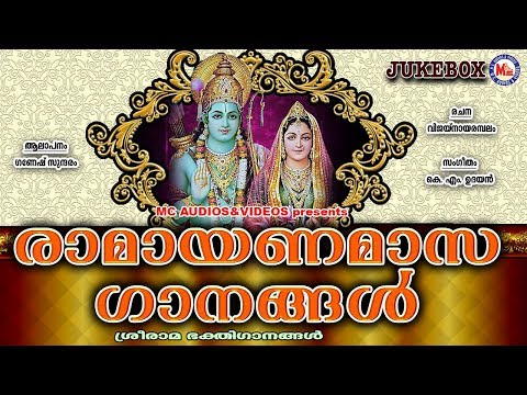 രാമായണമാസഗാനങ്ങൾ | Hindu Devotional Songs Malayalam | Sree Rama Devotional Songs Malayalam