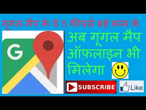 Google maps five new feature(गूगल माप के जगह ,रास्ते ढूँढने के इलावा कई बड़े फायदे )