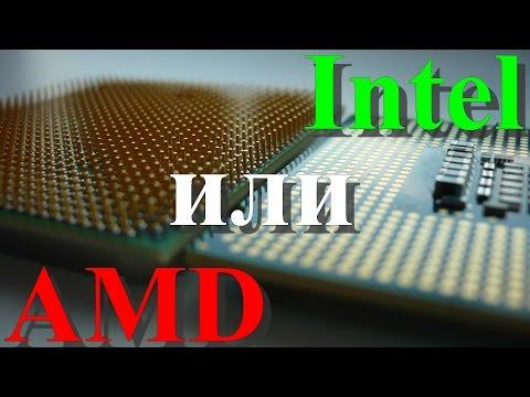 Процессоры Intel или AMD