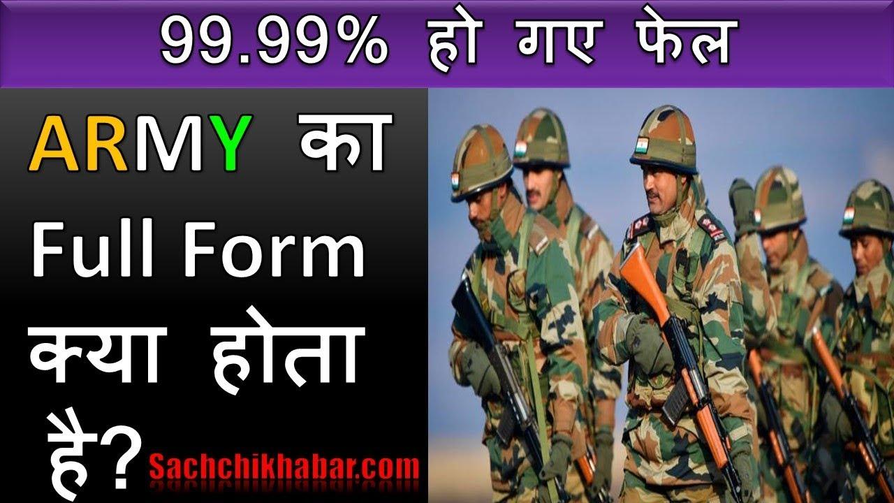 ARMY का Full Form क्या होता है? Full Form of Important Words