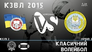[KZL 2015 volleyball] КСЛИ-2 - НУБиП-2  22.12.2014