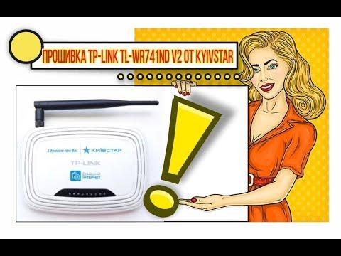 Прошивка акционного роутера TP LINK TL WR741ND V2 от Kyivstar