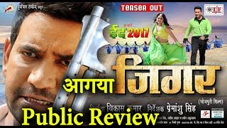Public Review जिगर_Jigar | Nirahau Amrapali Dubey Anjana Singh Bhojpuri News