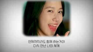 소녀시대[Girls Generation]다시 만난 세계[Into The New World]가사