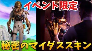 【フォートナイト】秘密のマイダススキンと幽霊が発見された!!!