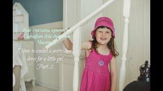 Детский Сарафан Крючком. Часть 2/How to crochet an EASY party dress - any size.Part 2