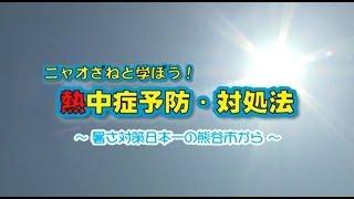 ニャオざねと学ぼう!熱中症予防・対処法 ~暑さ対策日本一の熊谷市から~