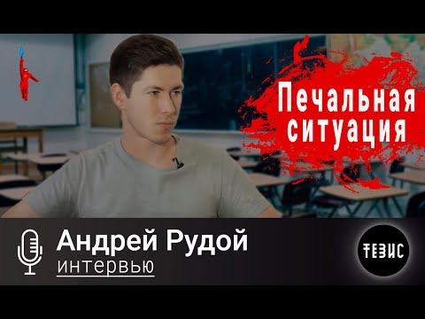 Андрей Рудой (Вестник Бури) - Левые на периферии. Юнармия. Развитие и проблемы образования.