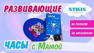 ⏰ Часы с мамой - развивающая игра для детей от Стигис // Учим время // Stigis.RU