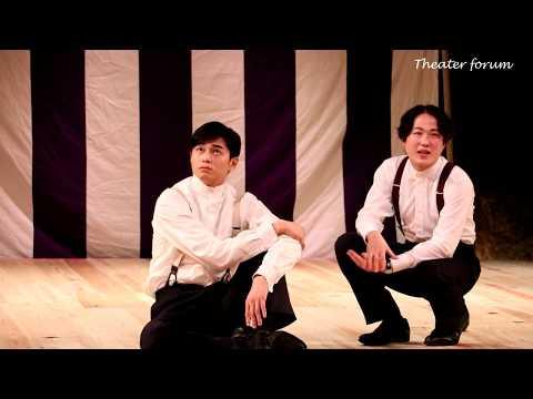 三島由紀夫×東出昌大『豊穣の海』舞台ダイジェスト