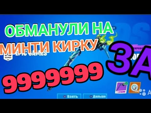 ОБМАНУЛИ НА КИРКУ ХОЛОДОК ЗА 999999 РУБЛЕЙ