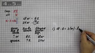 Страница 82 Задание 4 – Математика 3 класс Моро – Учебник Часть 1