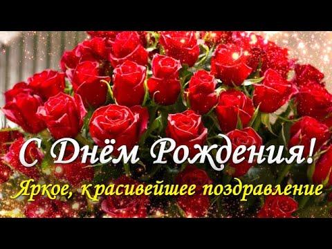 Поздравление с Днём Рождения! Красивейшее поздравление!