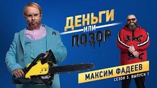 Деньги или Позор. Сезон 3. Выпуск №1. Максим Фадеев (23.07.18г.)