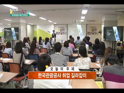 청년희망특강, 열려라! 청년일자리 15회 - 한국관광공사 인사팀 대리 신정헌 편