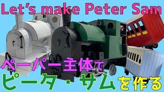 自作 鉄道模型 きかんしゃトーマス のピータ・サムを作るHow To Make Peter Sam From Thomas & Friends And Talyllyn Railway.