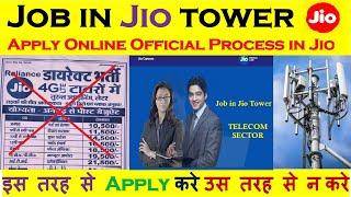 Job in Jio tower   Apply Online Official Process in Jio   इस तरह से Apply करे उस तरह से न करे