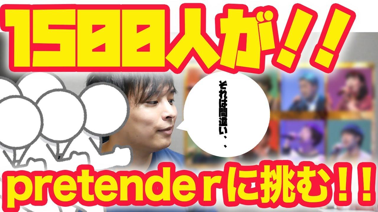 『必見』1500人がpretenderにチャレンジ!!あなたは正しく歌えてる!?(声の分析と確認!!)