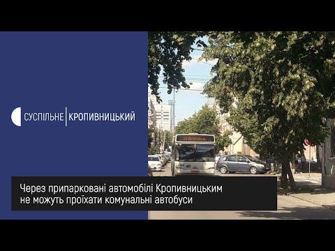 Суспільне Кропивницький: Через припарковані автомобілі вулицями Кропивницького не можуть проїхати комунальні автобуси