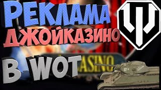 Реклама Джойказино играет в WOT приколы world of tanks