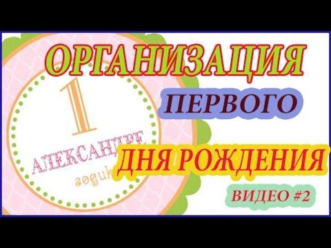 Первый день рождения  Организация детского праздника. part 2 смотреть онлайн