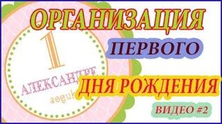 Первый день рождения ♥ Организация детского праздника. part #2(, 2014-12-07T07:14:36.000Z)