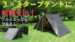 【ロープワークのスキルアップ】3×3タープテントに蚊帳を入れて張る!