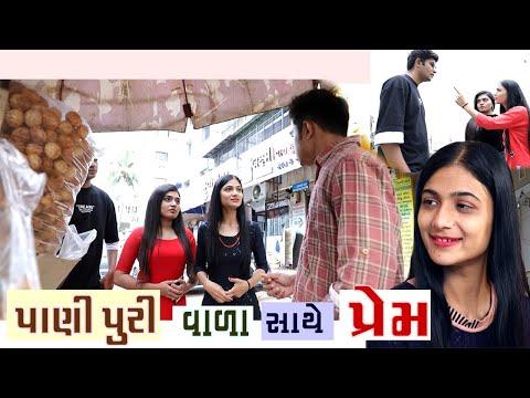 પાણી પુરીવાળા સાથે પ્રેમ | Gujarati love story | Girls story | Cute love story