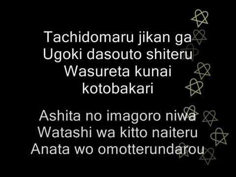 Utada Hikaru   First Love Lyric Japanese Version