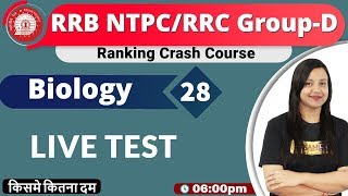 Class-28|RRB NTPC/RRCGroup-D|Ranking Crash Course|Science|By Amrita Maam| LIVE TEST